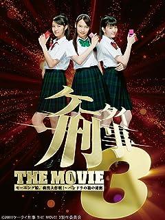 映画「ケータイ刑事 THE MOVIE3 モーニング娘。救出大作戦!~パンドラの箱の秘密」【TBSオンデマンド】