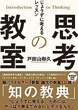 表紙: 思考の教室 | 戸田山 和久