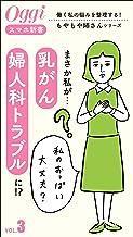 まさか私が…「乳がん」、「婦人科トラブル」に!? 働く私の悩みを整理する!もやもや姉さんシリーズ (Oggiスマホ新書)