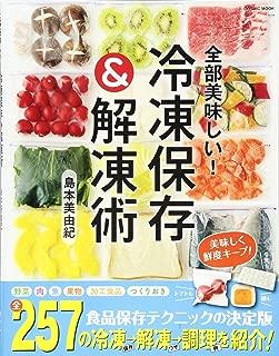 全部美味しい!  冷凍保存&解凍術 (COSMIC MOOK)