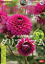 表紙: NHK 趣味の園芸 2020年 10月号 [雑誌] (NHKテキスト) | NHK出版 日本放送協会