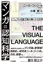 マンガの認知科学:ビジュアル言語で読み解くその世界