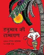 Hanuman's Ramayan