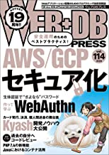 表紙: WEB+DB PRESS Vol.114 | WEB+DB PRESS編集部