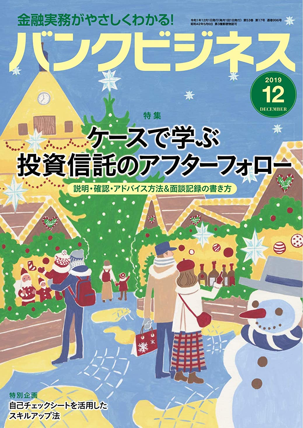 電卓少ない失礼バンクビジネス 12月号 (2019-11-20) [雑誌]