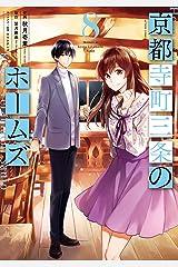 京都寺町三条のホームズ(コミック版) : 8 (アクションコミックス) Kindle版