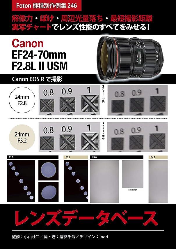 休眠麻痺ドットCanon EF24-70mm F2.8L II USM レンズデータベース: Foton機種別作例集246 解像力?ぼけ?周辺光量落ち?最短撮影距離 実写チャートでレンズ性能のすべてをみせる! Canon EOS Rで撮影