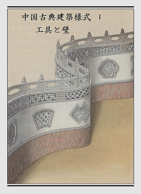 ビル犯罪飽和する中国古典建築様式5-1 工具と壁