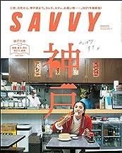 SAVVY(サヴィ)電子版2021年11月号・電子版