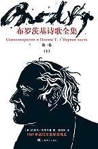 布罗茨基诗歌全卷(第一卷·上)