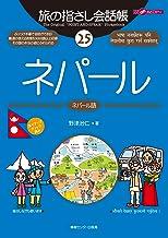 表紙: 旅の指さし会話帳25ネパール(ネパール語)   おおの きよみ