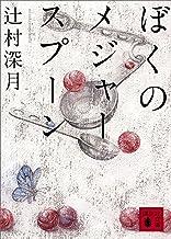 表紙: ぼくのメジャースプーン (講談社文庫)   辻村深月