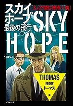 表紙: 3人で読む推理小説 スカイホープ最後の飛行 1:捜査官トーマス編 | SCRAP