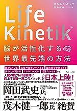 表紙: Life Kinetik(R) 脳が活性化する世界最先端の方法 | ホルスト・ルッツ