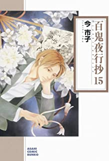 百鬼夜行抄 15 (朝日コミック文庫)