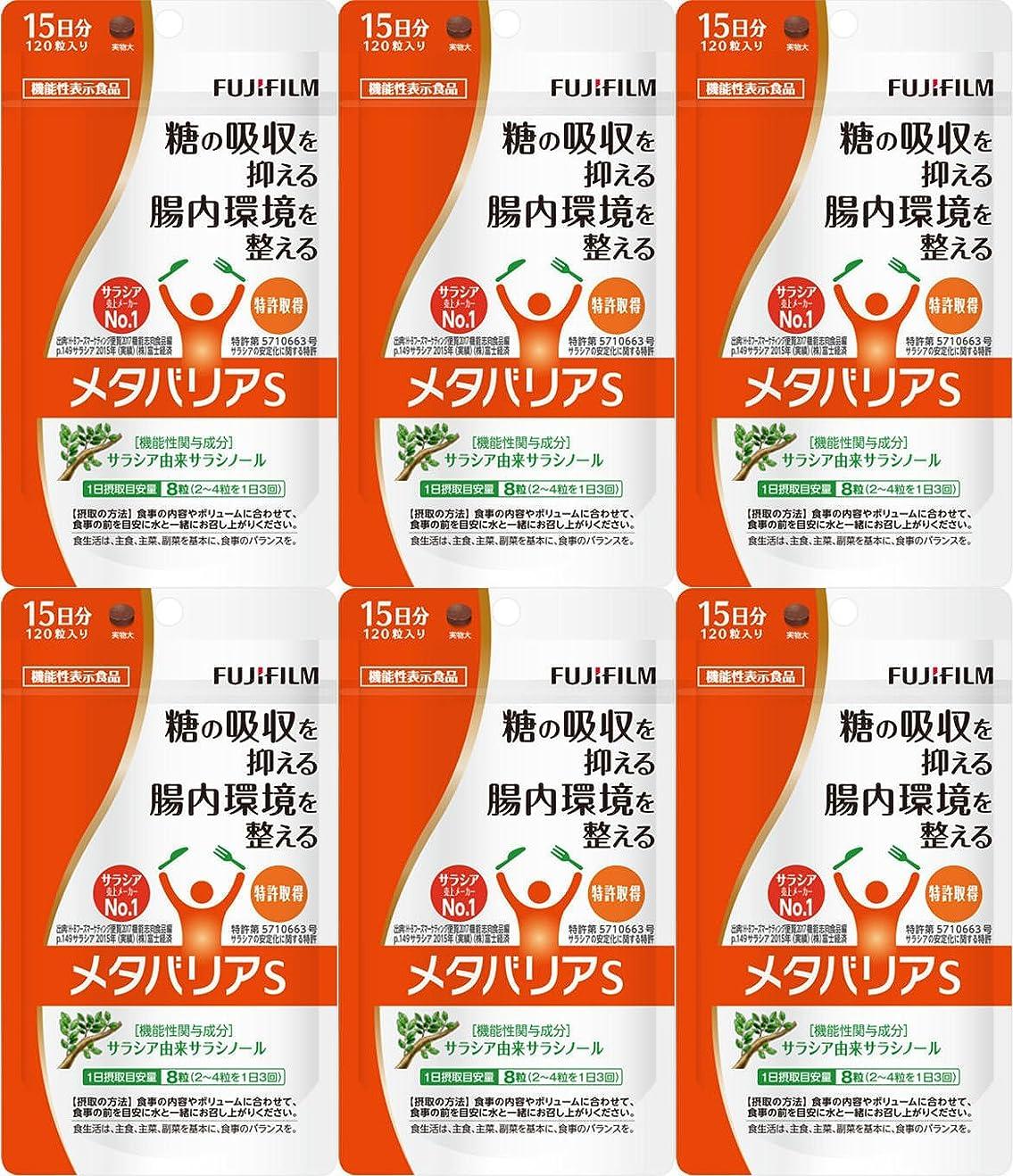 スキップ五月キャンベラ【6個セット】メタバリアS 120粒