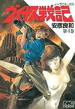 表紙: ヴイナス戦記 4 (ノーラコミックス)   安彦 良和