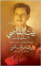 بيت القاضي - العراب الأخير -: رياض القاضي (Arabic Edition)