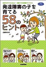 表紙: 発達障害の子を育てる58のヒント 気持ちがラクになる!先輩ママの体験アドバイス (ヒューマンケアブックス) | 小林みやび