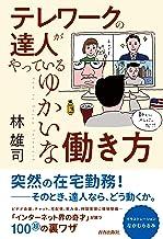 表紙: テレワークの達人がやっているゆかいな働き方 | 林 雄司