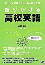 表紙: 語りかける高校英語 | 東後幸生