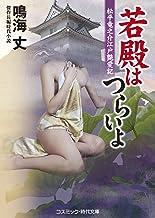 若殿はつらいよ 松平竜之介江戸艶愛記 (コスミック時代文庫)