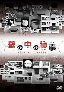 壁の中の秘事(ひめごと) [DVD]