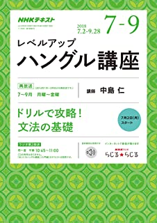 NHKラジオ レベルアップハングル講座 2018年 07 月号 [雑誌]