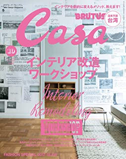 Casa BRUTUS(カーサ ブルータス) 2017年 10月号 [インテリア改造ワークショップ/台湾] [雑誌]