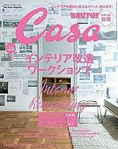 表紙: Casa BRUTUS(カーサ ブルータス) 2017年 10月号 [インテリア改造ワークショップ/台湾] [雑誌] | カーサブルータス編集部