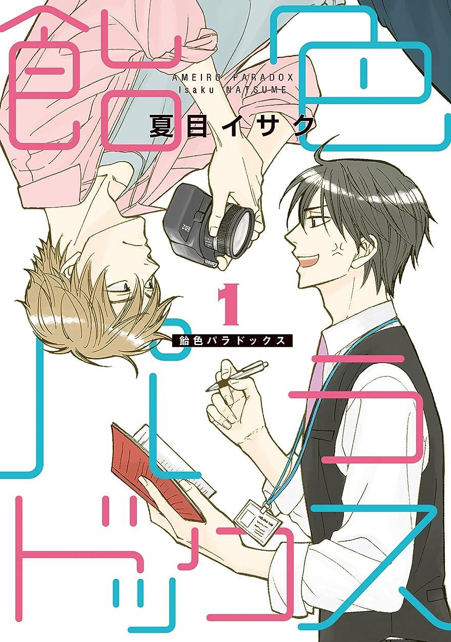 馬鹿げた典型的な天窓飴色パラドックス(1) (ディアプラス?コミックス)