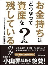 表紙: お金持ちはどうやって資産を残しているのか | 清田幸弘