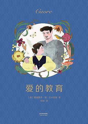 爱的教育(新版全译无删节。麦克米伦金奖插画师绘制全书插图。)(果麦经典)