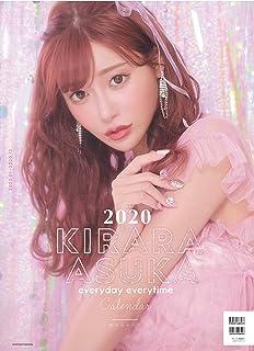 2020 明日花キララ Calendar ([カレンダー])