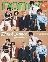 non-no (ノンノ) 2021年7月号 特別版 表紙:King&Prince [70's ver.]
