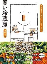 表紙: 賢い冷蔵庫 ラクするためのおいしい下ごしらえ   瀬尾 幸子
