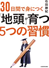 表紙: 30日間で身につく「地頭」が育つ5つの習慣 | 石田 勝紀