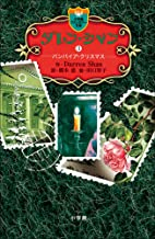 表紙: ダレン・シャン3 バンパイア・クリスマス | 田口智子