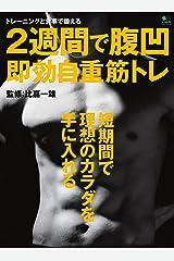 2週間で腹凹 即効自重筋トレ エイ出版社の実用ムック Kindle版