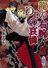 表紙: 龍の右腕、Dr.の哀憐 龍&Dr.(7) (講談社X文庫) | 奈良千春