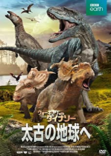 BBCアース: ウォーキング with ダイナソー: 太古の地球へ [DVD]
