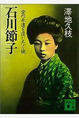 石川節子 愛の永遠を信じたく候 (講談社文庫) Kindle版