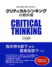 表紙: 入社1年目で知っておきたい クリティカルシンキングの教科書 | 山中 英嗣