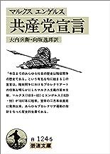 表紙: 共産党宣言 (岩波文庫) | マルクス