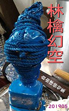 林檎幻空 201905: 自由律俳句集 (あとりえおじゃらの本)