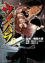 表紙: ウメハラ FIGHTING GAMERS!(6) (角川コミックス・エース)   友井 マキ