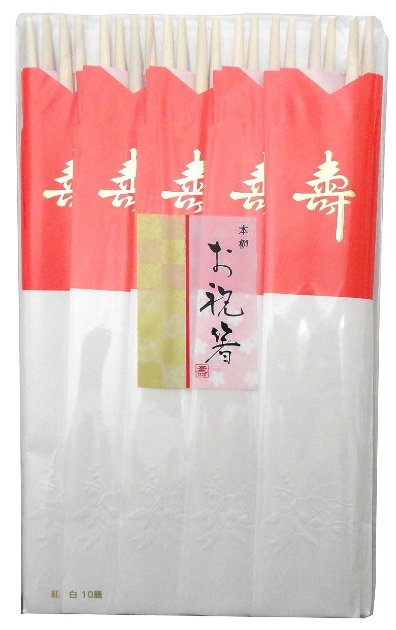 通り隠ではごきげんよう大和物産 祝い箸 紅白 10膳