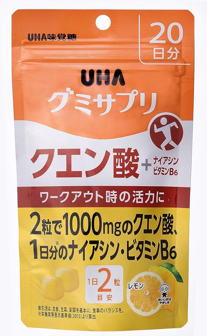 旅知的文化UHAグミサプリ クエン酸 レモン味 スタンドパウチ 40粒 20日分