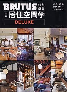 ブルータス特別編集 合本・居住空間学 DELUXE (マガジンハウスムック)