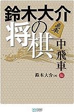 表紙: 鈴木大介の将棋 中飛車編   鈴木大介